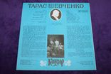 Пластинка- Тарас Шевченко- Кобзар, фото №3