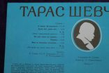 Пластинка- Тарас Шевченко- Кобзар, фото №4