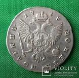 Полтина 1748 СПБ