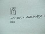 Справочник сварщика 1983р., фото №4