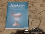 Срібний Посуд XVII – початку XX століть -в твердой обложке, фото №4