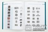 Срібний Посуд XVII – початку XX століть -в твердой обложке, фото №5