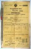 1916 Росписка о приеме вклада. Киевская. Гос.Банк