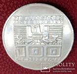 100 шиллингов Австрия 1976год серебро photo 8