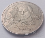 2 гривні 1998 В.Сосюра d=33мм R photo 2