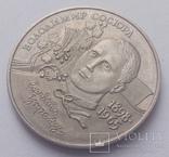 2 гривні 1998 В.Сосюра d=33мм R photo 3