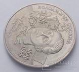 2 гривні 1998 В.Сосюра d=33мм R, фото №5