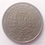 2 гривні 1998 В.Сосюра d=33мм R, фото №6
