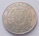 2 гривні 1998 В.Сосюра d=33мм R, фото №7