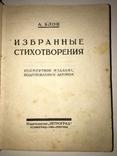 1924 А.Блок стихотворения Серебряный Век