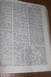 Советский  Энциклопедический словарь 1981 ггод, фото №4
