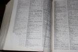 Советский  Энциклопедический словарь 1981 ггод, фото №7
