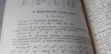 Краткий справочник химика (1955 год), фото №3