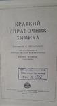 Краткий справочник химика (1955 год), фото №9