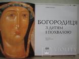 Богородиця з Дитям і похвалою (Ікони колекції Національного музею у Львові), 2005 год, фото №3