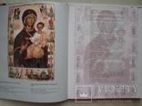 Богородиця з Дитям і похвалою (Ікони колекції Національного музею у Львові), 2005 год, фото №4