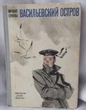 """М.Глинка """"Васильевский Остров"""" (1974 год), фото №2"""