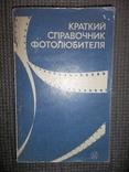 Краткий справочник фотолюбителя.1985 год., фото №2