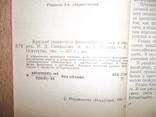 Краткий справочник фотолюбителя.1985 год., фото №5