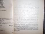 Краткий справочник фотолюбителя.1985 год., фото №6