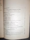 Краткий справочник фотолюбителя.1985 год., фото №7
