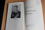 """От Сталинграда до Берлина """" Военные мемуары """" 1980 год, фото №3"""