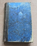 Полное собрание сочинений А. К. Шеллера- Михайлова, том 1, 1904г, фото №3