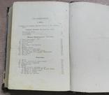 Полное собрание сочинений А. К. Шеллера- Михайлова, том 1, 1904г, фото №8