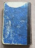 Полное собрание сочинений А. К. Шеллера- Михайлова, том 1, 1904г, фото №12