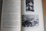 Краснознаменный северный флот Военнное издательство   1977 год, фото №5