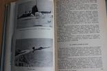 Краснознаменный северный флот Военнное издательство   1977 год, фото №7