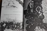 Равный столетиям . Очерки  к 60 -летию революции 1977 год, фото №8