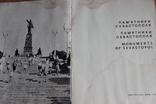 Памятники Севастополя 1977 год, фото №4