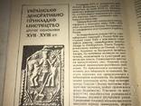 Украинские Старинные Предметы photo 7