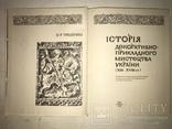 Украинские Старинные Предметы photo 8