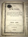 1867 Иудаика Сочинение Раввина Хай Адам, фото №3