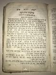 1867 Иудаика Сочинение Раввина Хай Адам, фото №4