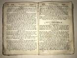 1867 Иудаика Сочинение Раввина Хай Адам, фото №5