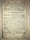 1867 Иудаика Сочинение Раввина Хай Адам, фото №7