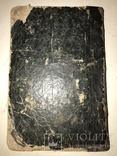 1867 Иудаика Сочинение Раввина Хай Адам, фото №10
