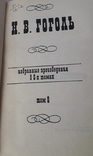 """Н.В.Гоголь """"Избранные произведения в 2-х томах"""", фото №4"""
