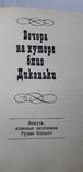 """Н.В.Гоголь """"Избранные произведения в 2-х томах"""", фото №8"""