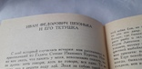 """Н.В.Гоголь """"Избранные произведения в 2-х томах"""", фото №10"""