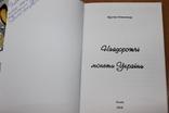 Найдорожчі Монети України  2008 рік, фото №4
