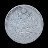 1 Рубль 1898, Российская Империя photo 1