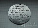 Медаль Спартакиада Госторговли 1979 г., фото №3