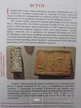 Козацька Україна: печатки, герби, знаки та емблеми кінця XVI-ХVIII століть, фото №6