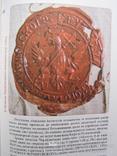 Козацька Україна: печатки, герби, знаки та емблеми кінця XVI-ХVIII століть, фото №8