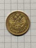 5 рублей 1898 г photo 2