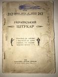 1918 Украинский Шутник Книжка для забавы Уника